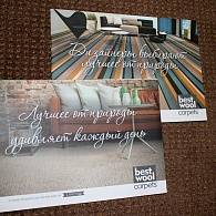 Брошюра Best Wool Carpets